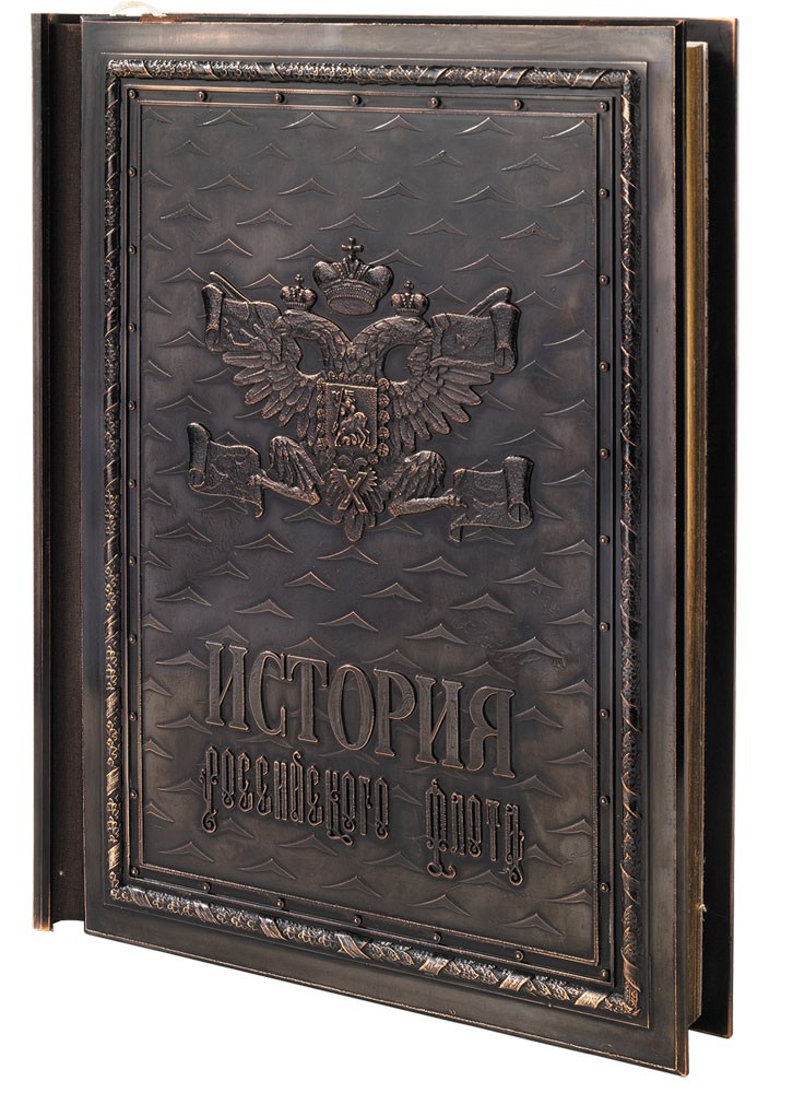 Книга «История Российского флота»