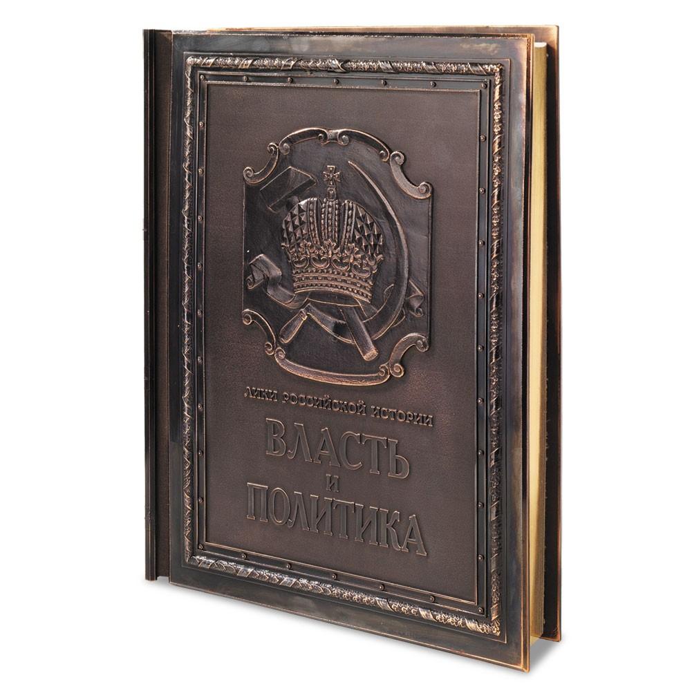 Книга «Власть и политика»