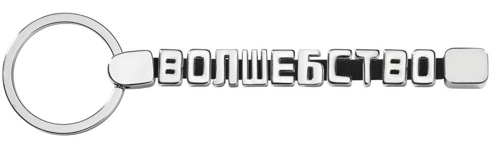 Брелок-конструктор «От А до Я», 10 букв